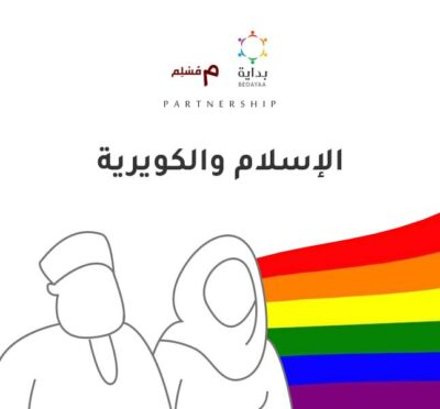 One of Bedayaas recent advocacy programs focuses on the intersectionality of Islam and queer issues.